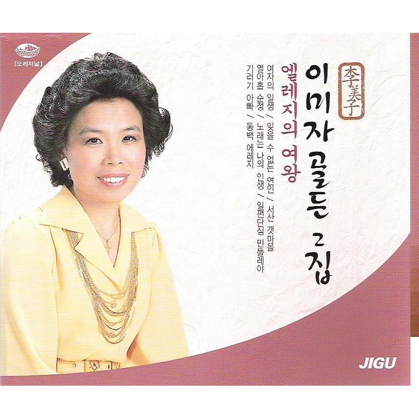 김민기 '아침이슬', 최희준, 이미자 '여자의 일생'