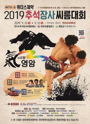 2019 추석 장사 씨름대회 포스터 이미지