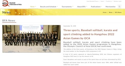 야구·소프트볼, 2022년 항저우 아시안게임 정식 종목 채택