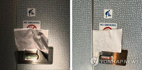 KLM, 한글로만 '승무원 전용 화장실' 안내문…'인종차별' 논란