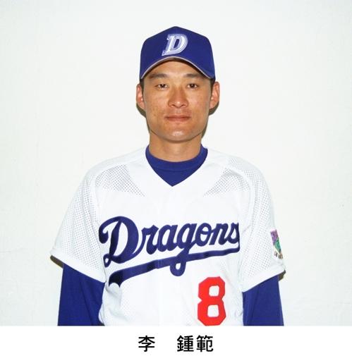 일본프로야구 주니치 드래건스에서 뛰던 시절의 이종범 코치