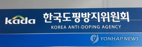 한국도핑방지위원회