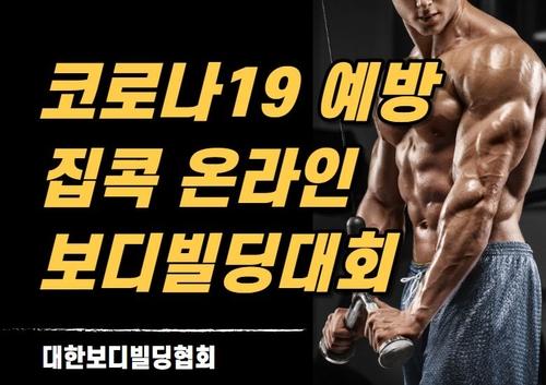 '2020년 코로나19 예방 집콕 온라인보디빌딩대회' 포스터