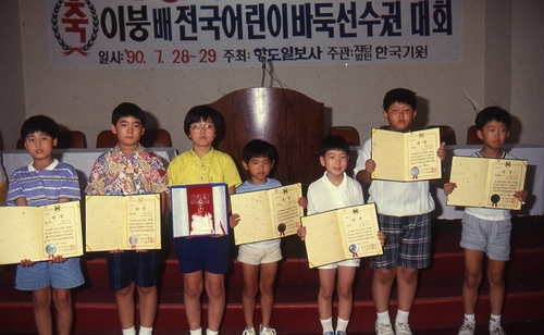 1990년 3회 이붕배에서 입상한 이세돌과 박영훈(왼쪽 4·5번째)