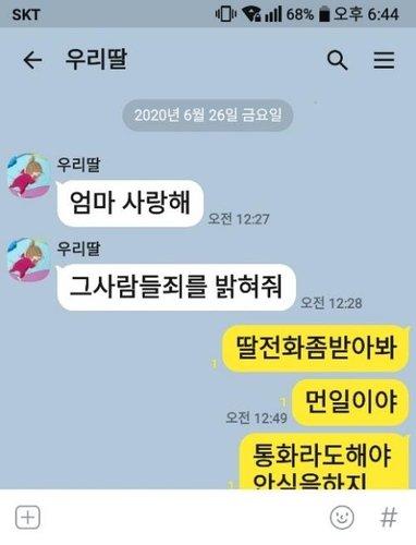 고 최숙현 선수의 마지막 메시지