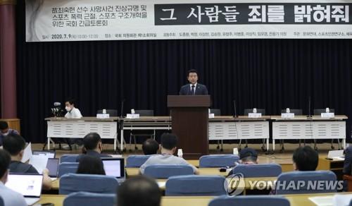 고 최숙현 선수 사망 사건 진상규명 국회 긴급토론회