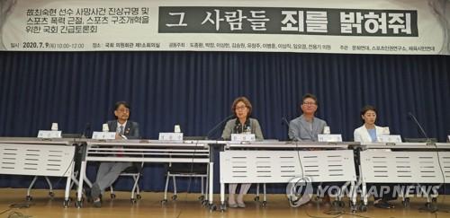고 최숙현 선수 사망사건 진상규명 국회 긴급토론회