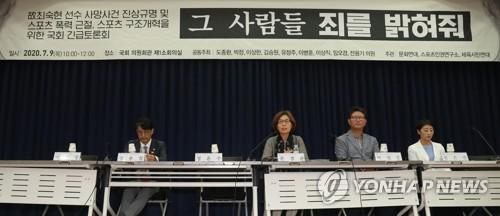 고 최숙현 선수 사망 사건 진상규명 토론회 발제하는 문경란