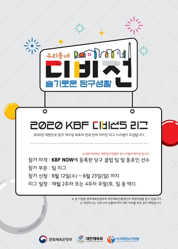 '2020 KBF 디비전5 리그' 포스터