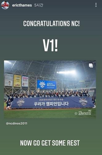 NC 한국시리즈 우승 축하하는 에릭 테임즈