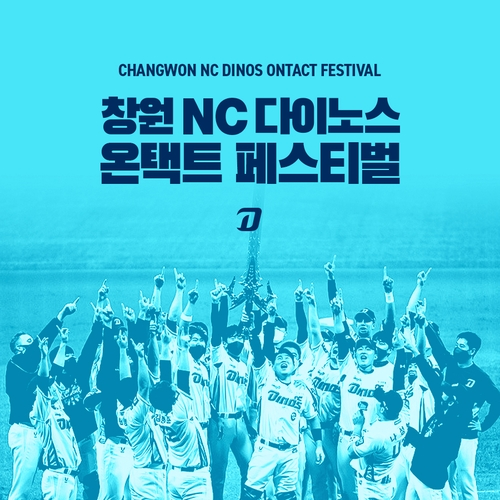NC 온택트 페스티벌 포스터