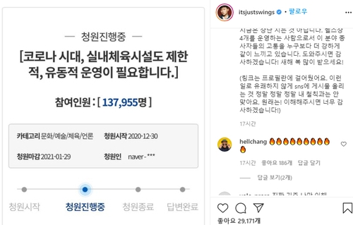 스윙스, 헬스장 운영 국민청원 참여 독려