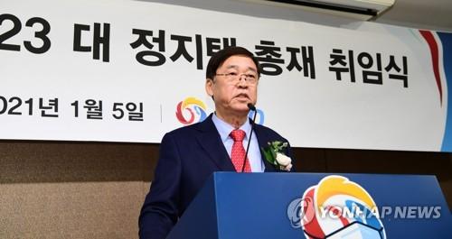 정지택 KBO 제23대 총재 취임식