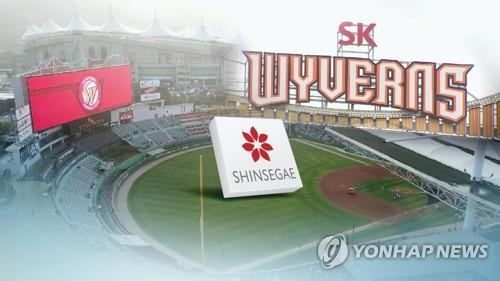 신세계 이마트, SK 야구단 인수 (CG)