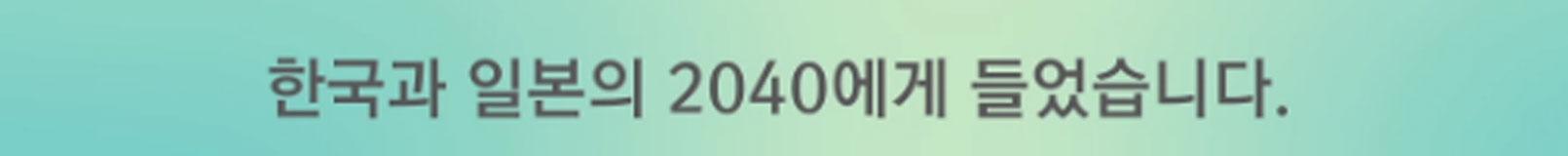 인구 5000만 지키자