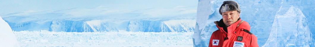 유규철의 남극일기