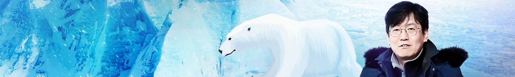 김종덕의 북극비사