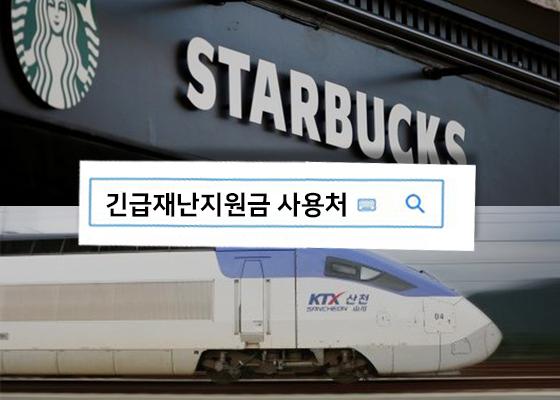 서울시민은 스타벅스도? 긴급재난지원금 '간단' 요약!
