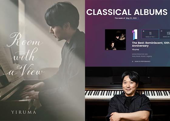 피아니스트 이루마, 유튜브 1억뷰와 빌보드 1위 달성하다!