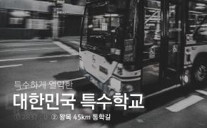 [데이터 데이트] 특수하게 열악한 대한민국 특수학교 - ② 왕복 45km 통학길