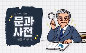 문과사전 - 청와대,부처 '문라인' 대해부