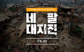 네팔 대지진 - 그 후, 4년