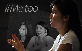 한국의 미투 두 달, 침묵을 깬 사람들