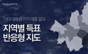 [인터렉티브차트] 대통령 선거 지역별 1위 득표 지도
