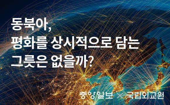 동북아, 평화를 상시적으로 담는 그릇은 없을까?
