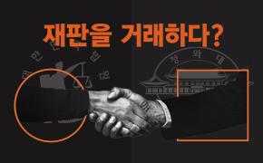 사법행정권 남용 사태 총정리