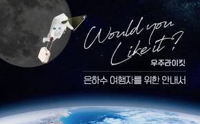 [2020 우주라이킷] 우주, 어디까지 가고 싶니?