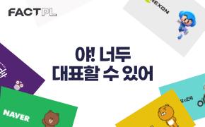 [팩플] 창업 성향 테스트